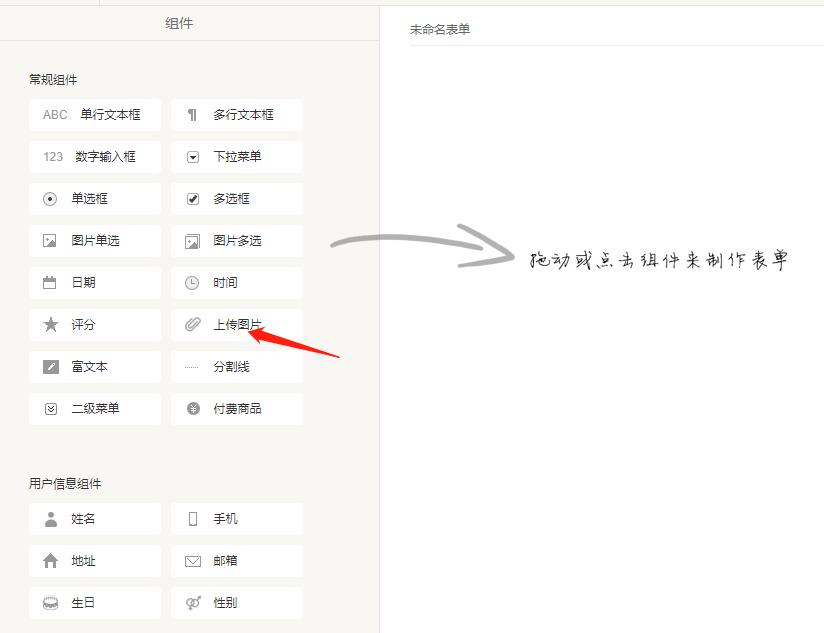 如何使用表单上传图片?如何在线收集图片?