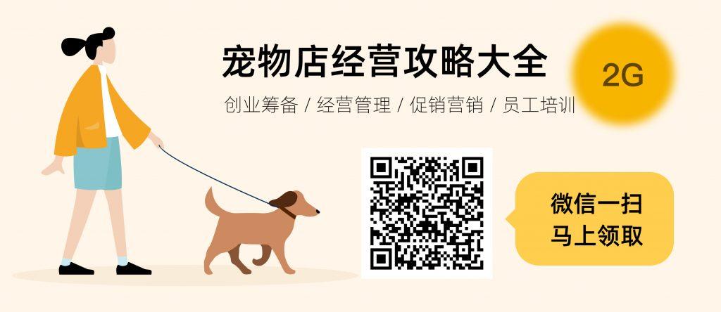 中国开宠物店市场前景怎么样?哪种宠物产品好赚钱?