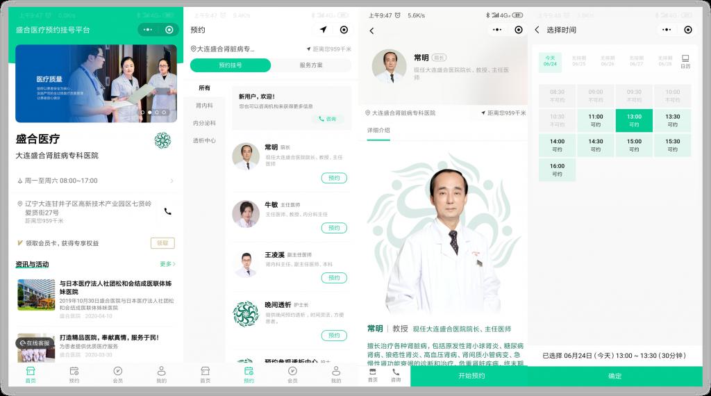 医院、医疗机构微信预约挂号管理系统