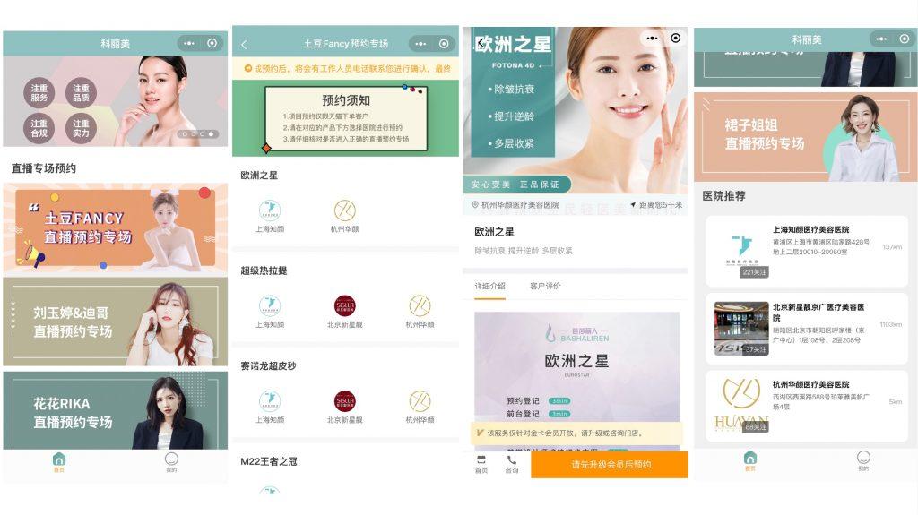 医美机构、美容院微信预约管理系统