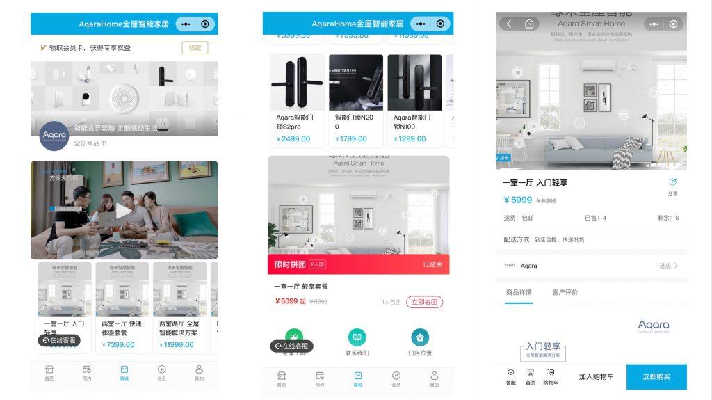 家装家居微信小程序预约管理系统