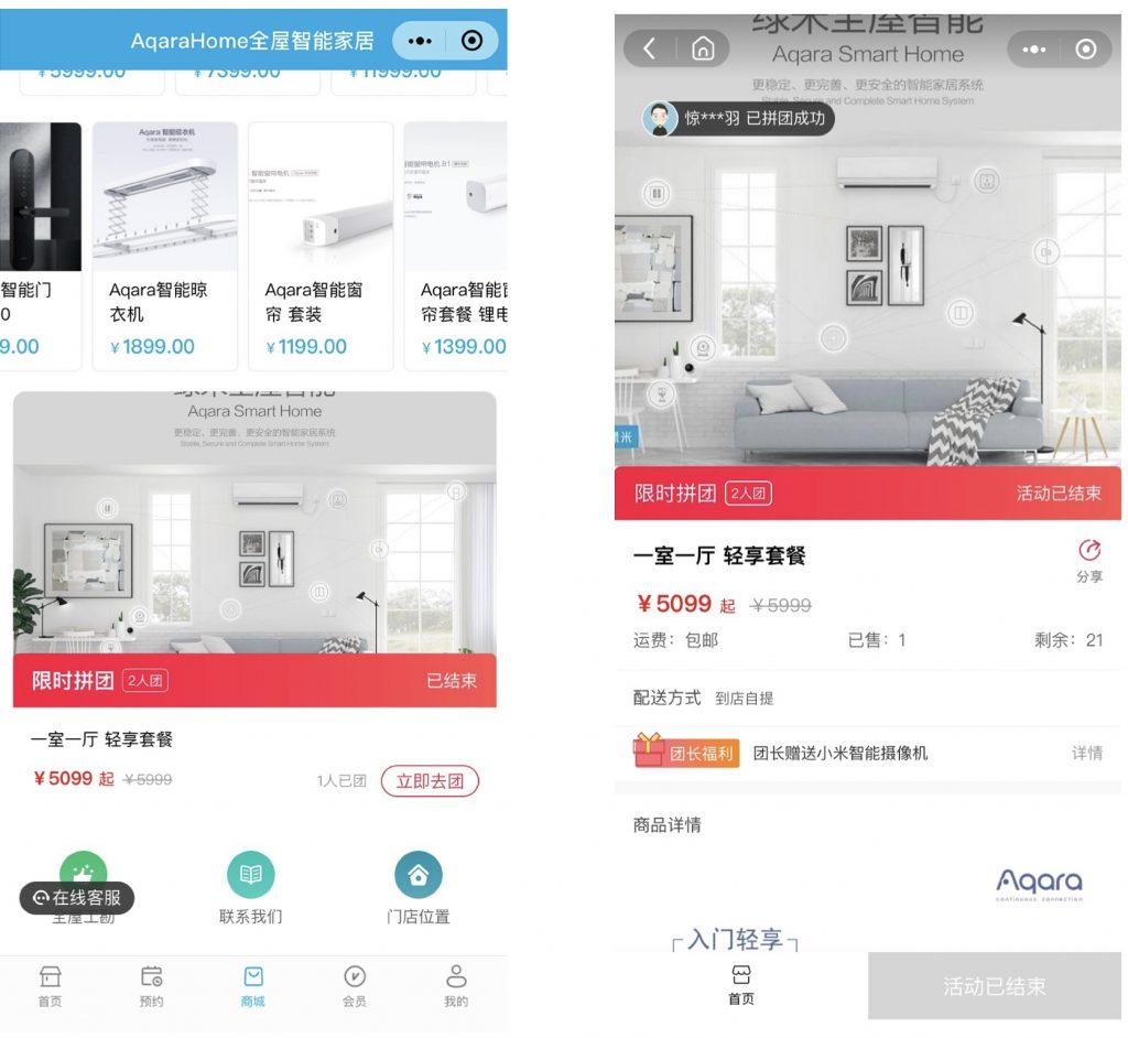 智能家居行业门店数字化转型方案