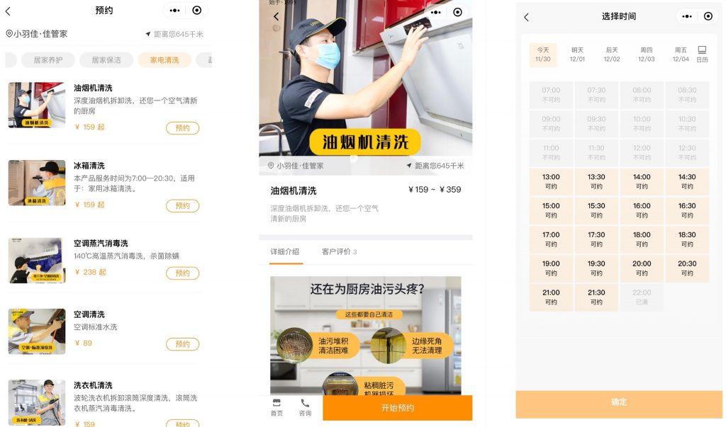 家政服务行业门店数字化转型解决方案