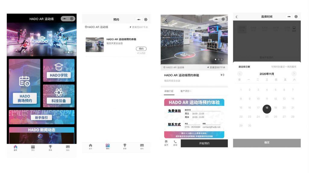 科技运动场馆门店数字化转型方案