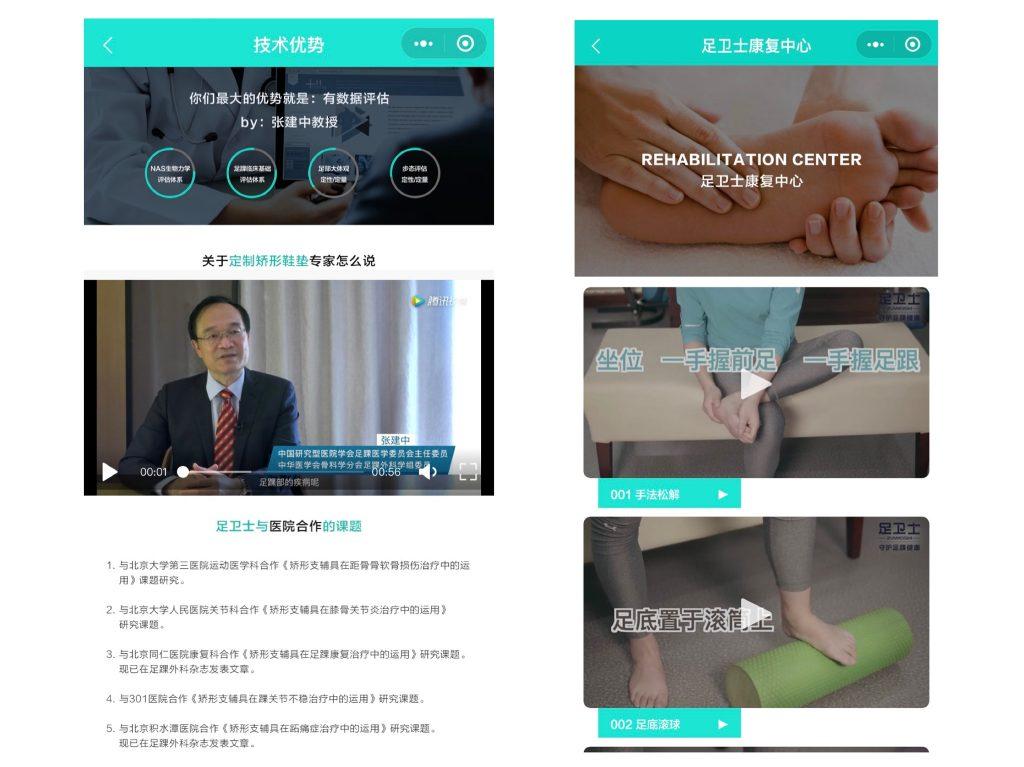 健康医疗康复中心的线上数字化解决方案