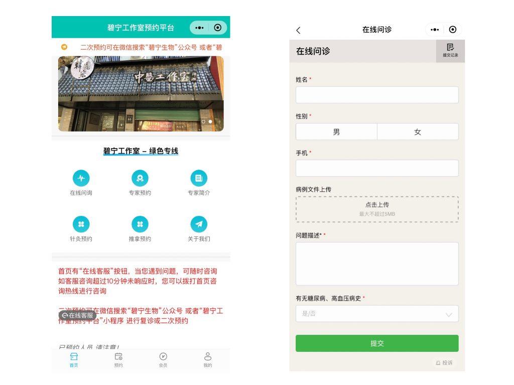中医理疗馆的数字化线上转型方案
